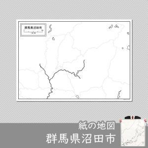 群馬県沼田市の紙の白地図 A1サイズ2枚セット freemap
