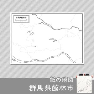 群馬県館林市の紙の白地図 A1サイズ2枚セット freemap