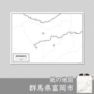 群馬県富岡市の紙の白地図 A1サイズ2枚セット freemap