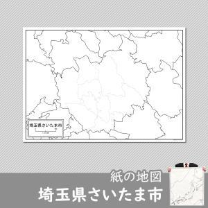 埼玉県さいたま市の紙の白地図|freemap