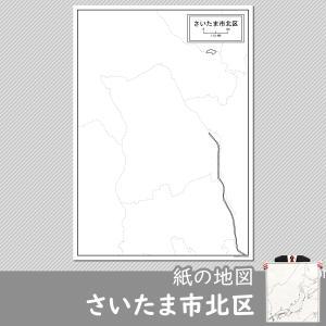 さいたま市北区の紙の白地図|freemap