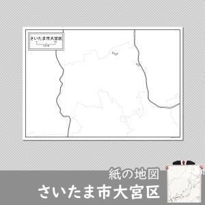 さいたま市大宮区の紙の白地図|freemap