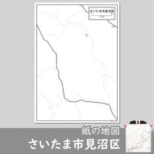 さいたま市見沼区の紙の白地図|freemap