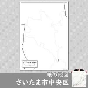 さいたま市中央区の紙の白地図|freemap