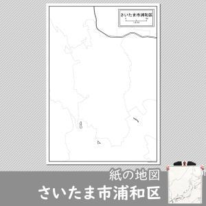 さいたま市浦和区の紙の白地図|freemap