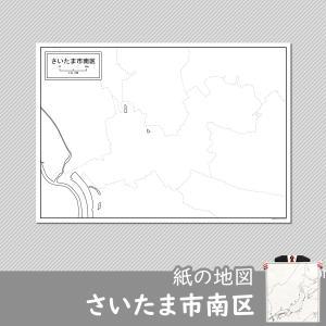 さいたま市南区の紙の白地図|freemap