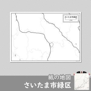 さいたま市緑区の紙の白地図|freemap