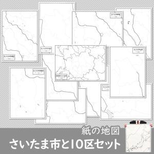 さいたま市と10区セット 各A1サイズ1枚セット|freemap