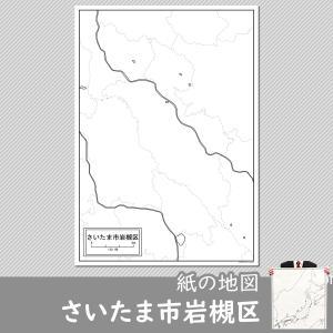 さいたま市岩槻区の紙の白地図|freemap