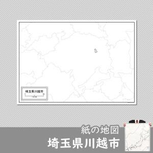 埼玉県川越市の紙の白地図|freemap