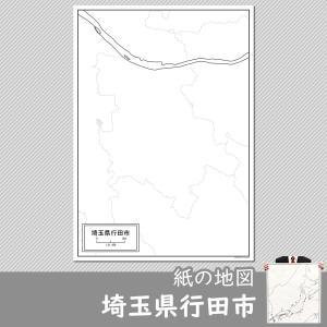 埼玉県行田市の紙の白地図|freemap