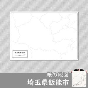 埼玉県飯能市の紙の白地図|freemap