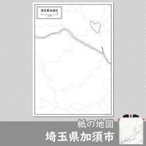 埼玉県加須市の紙の白地図|freemap
