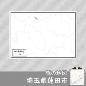 埼玉県蓮田市の紙の白地図|freemap
