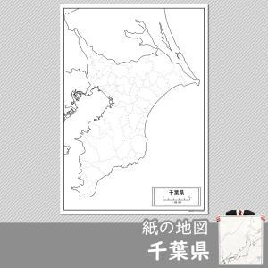千葉県の紙の白地図|freemap