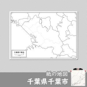千葉県千葉市の紙の白地図 freemap