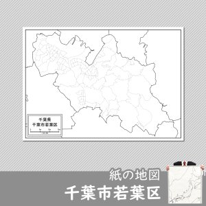 千葉市若葉区の紙の地図 freemap