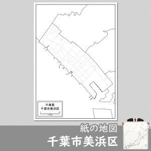 千葉市美浜区の紙の地図 freemap