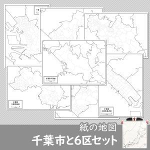 千葉市と6区セットの紙の白地図 A1サイズ各1枚セット