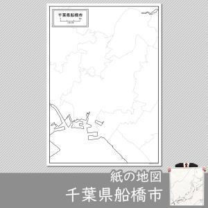 千葉県船橋市の紙の白地図 freemap