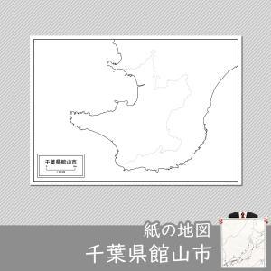 千葉県館山市の紙の白地図 freemap