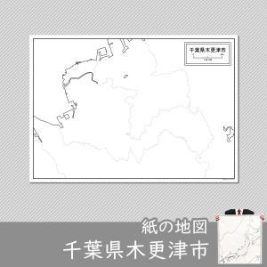 千葉県木更津市の紙の白地図 freemap