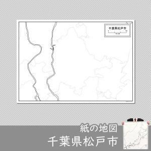 千葉県松戸市の紙の白地図 freemap
