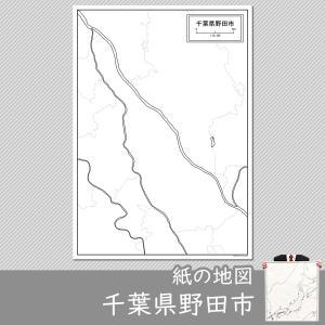千葉県野田市の紙の白地図 freemap