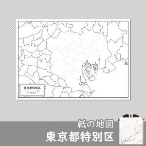 東京都特別区(23区)の紙の白地図|freemap