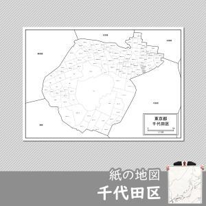 千代田区の紙の地図|freemap