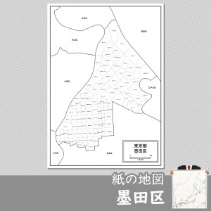 墨田区の紙の地図|freemap