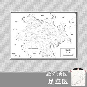 足立区の紙の地図|freemap