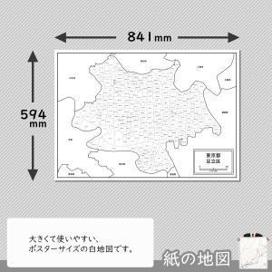 足立区の紙の地図|freemap|02