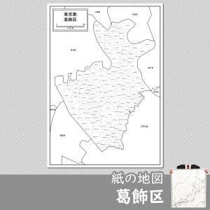 葛飾区の紙の地図|freemap