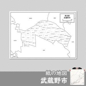 武蔵野市の紙の地図