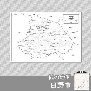 日野市の紙の地図|freemap