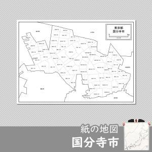 国分寺市の紙の地図|freemap