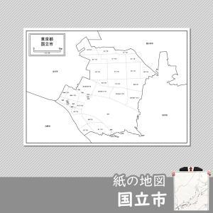国立市の紙の地図