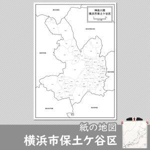 横浜市保土ケ谷区の紙の地図|freemap