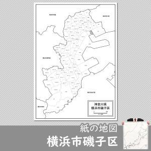 横浜市磯子区の紙の地図|freemap