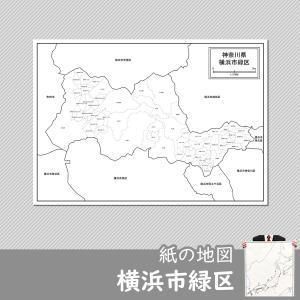 横浜市緑区の紙の地図 freemap