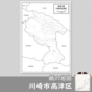川崎市高津区の紙の地図|freemap