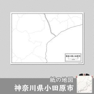 神奈川県小田原市の紙の白地図 freemap