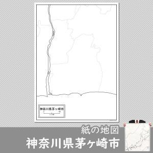 神奈川県茅ヶ崎市の紙の白地図|freemap