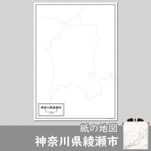神奈川県綾瀬市の紙の白地図