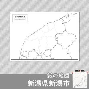 新潟県新潟市の紙の白地図|freemap