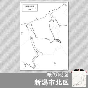 新潟市北区の紙の白地図 A1サイズ2枚セット|freemap