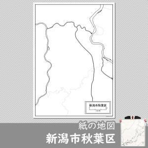 新潟市秋葉区の紙の白地図 A1サイズ2枚セット|freemap
