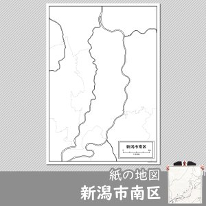 新潟市南区の紙の白地図 A1サイズ2枚セット|freemap