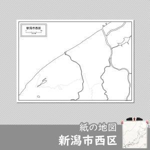 新潟市西区の紙の白地図 A1サイズ2枚セット|freemap